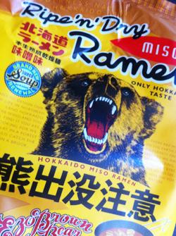 熊出没注意ラーメン味噌味